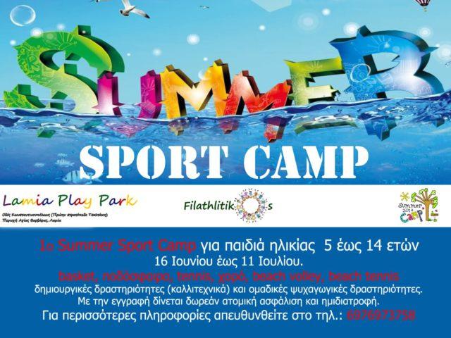 SUMMER SPORTS CAMP 2014
