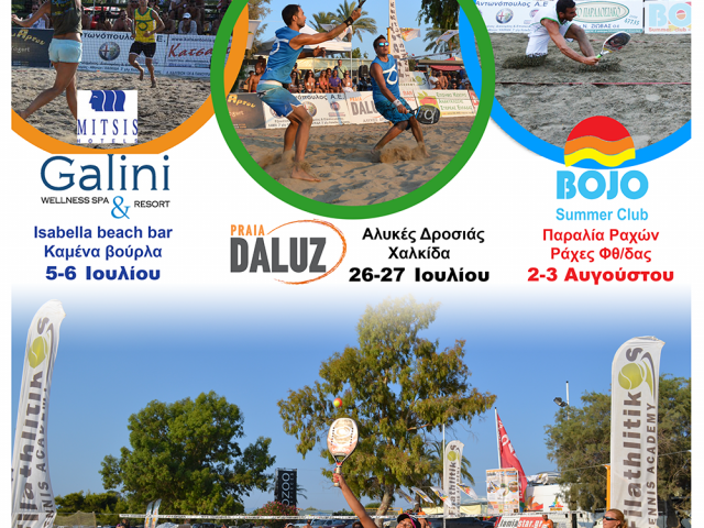 "ITF G4 BEACH TENNIS TOURNAMENT ""KAMMENA VOURLA"""