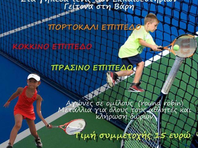 Τουρνουά Τένις Νέων Αθλητών